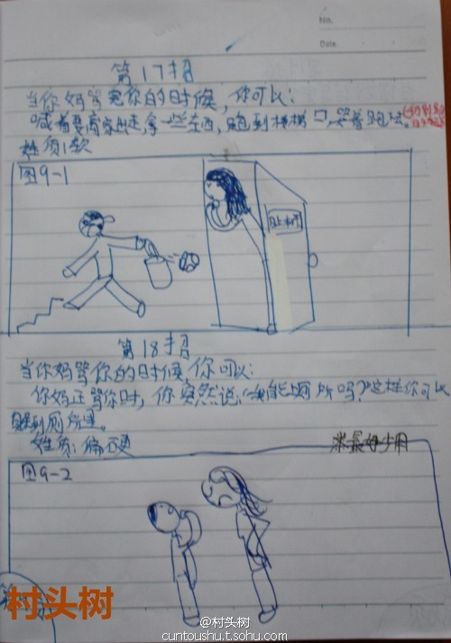 Complete Book of Combat With Mum (A Chinese Child's Tutorial)  (2/3)